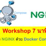 ติดตั้ง Nginx ด้วย Docker Compose