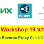 ทำ Reverse Proxy ด้วย NGINX